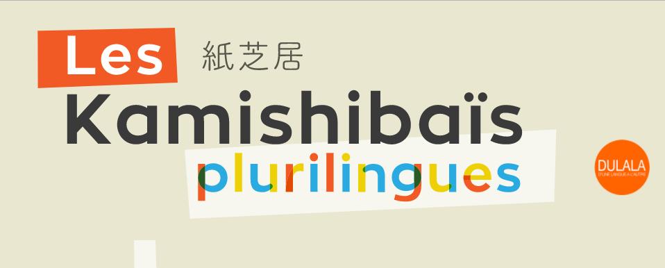 Kamishibaïs plurilingues jeux numériques